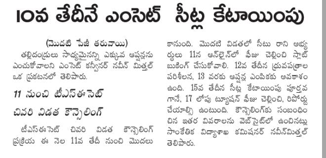 Ts ecet 2nd counselling dates